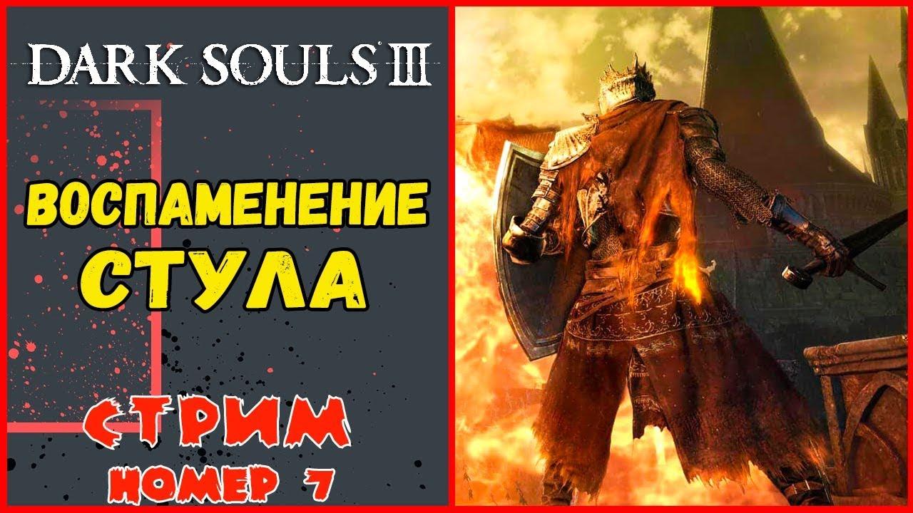 Dark Souls 3. Полное прохождение