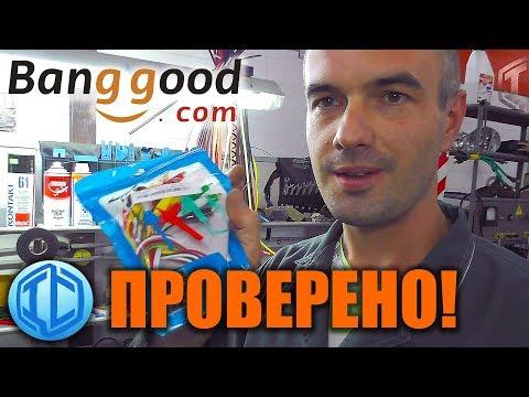 Новинки автоэлектрики от Banggood