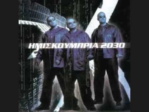Ημισκούμπρια - 2030