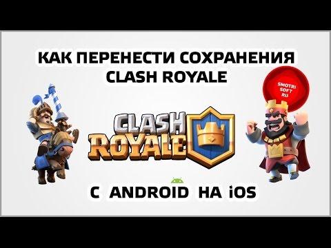 Как перенести сохранения Clash Royale с Android на iOS