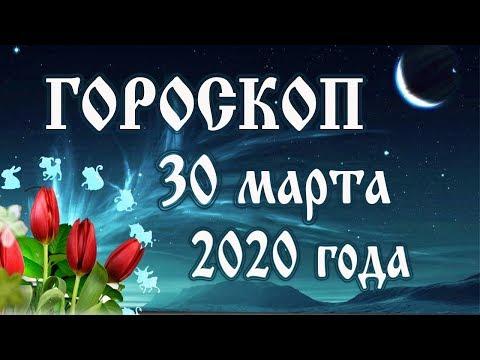 Гороскоп на сегодня 30 марта 2020 года 🌛 Астрологический прогноз каждому знаку зодиака