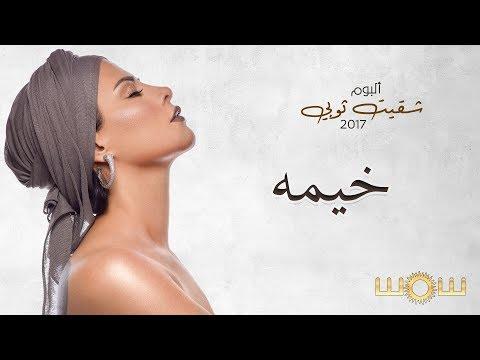 شمس - خيمه (حصرياً) | من ألبوم شقيت ثوبي 2017