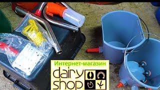 ЧТО КУПИЛА ДЛЯ КОРОВ И ТЕЛЯТ В ИНТЕРНЕТ МАГАЗИНЕ DairyShop !? САМЫЙ ЧЕСТНЫЙ ОТЗЫВ И ОБЗОР ТОВАРА!