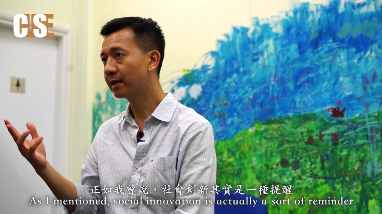 「香港社會創投基金」創辦人-魏華星先生 - YouTube