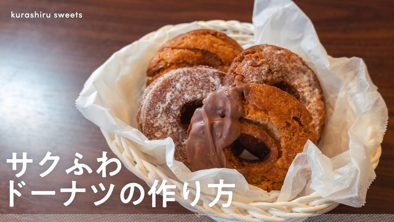 【ホットケーキミックスで】おうちで簡単、サクふわドーナツの作り方
