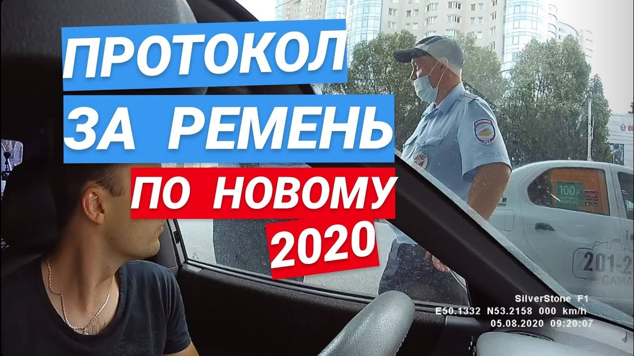 Что делать когда пишут протокол за ремень 2020 / ГЛЮК ДПСника