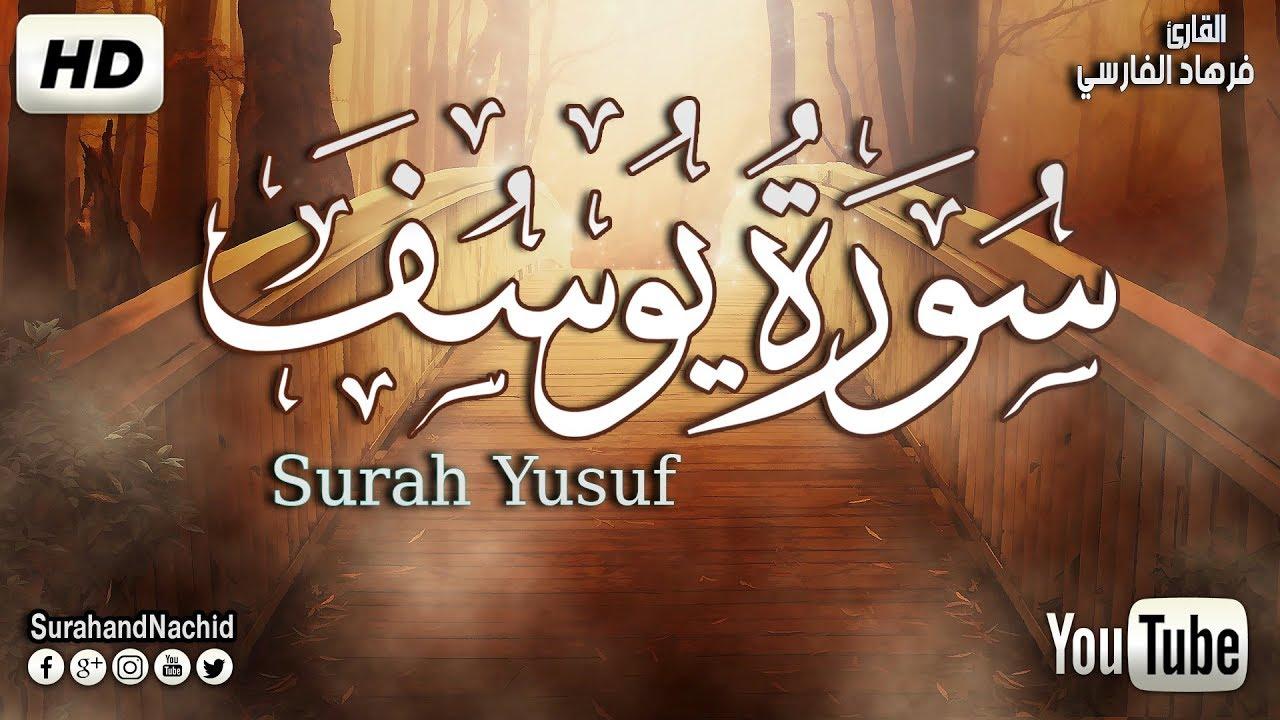 سورة يوسف كاملة السورة التي تبشر بالفرَج بعد الشِّدّة واليُسر بعد العُسر  بصوت هادئ  Surah Yusuf