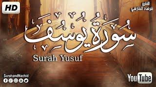 سورة يوسف كاملة   بصوت هادئ السورة التي تبشر بالفرَج بعد الشِّدّة واليُسر بعد العُسر  Surah Yusuf