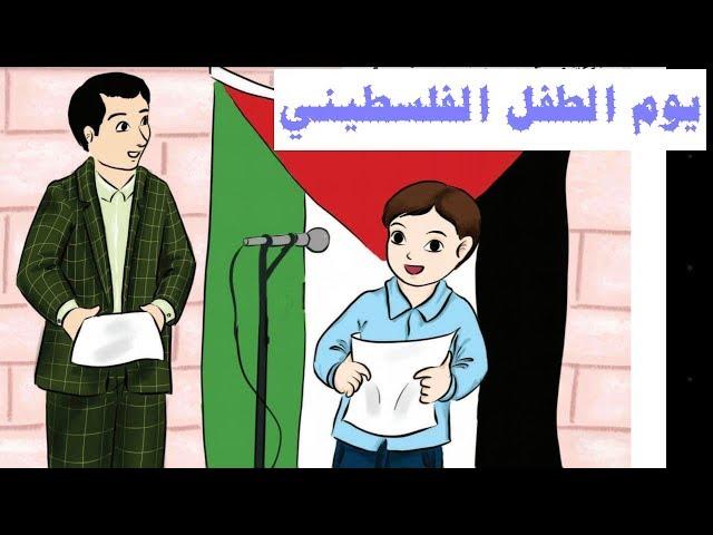 الدرس الثامن (يوم الطفل الفلسطيني)
