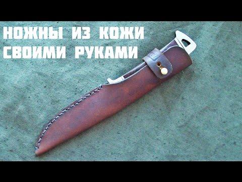 Ножны из кожи своими руками. Как сделать простые ножны без регистрации и смс.