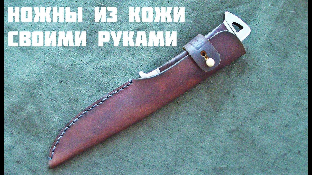 Ножны для охотничьего ножа своими руками