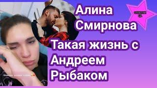 Алина Смирнова и Андрей Рыбак делятся своей семейной жизнью с подписчиками