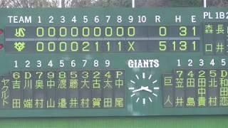 2019年3月27日(水) イースタンリーグ公式戦 巨人vsヤクルト