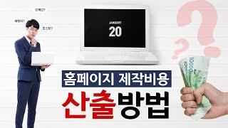 홈페이지 제작 비용 산출방법 [에이디커뮤니케이션] AD…