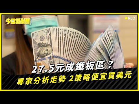 27.5元成鐵板區? 專家分析走勢 2策略便宜買美元