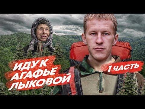 ИДУ К ОТШЕЛЬНИЦЕ АГАФЬЕ ЛЫКОВОЙ #1