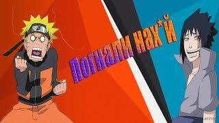 AMV Наруто:Погнали нахуй !Dum Dee Dum (preview)