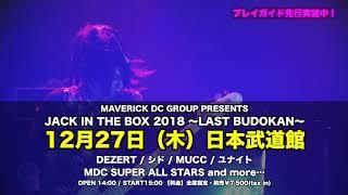 『JACK IN THE BOX 2018~LAST BUDOKAN~』プレイガイド2次先行情報!