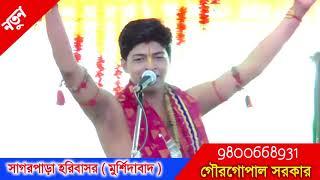 তত্ত্বকথা ও লীলা কীর্তন গৌরগোপাল সরকার || Bengali Lila Kirtan Bhajan Gaan || Gaur Gopal Sarkar