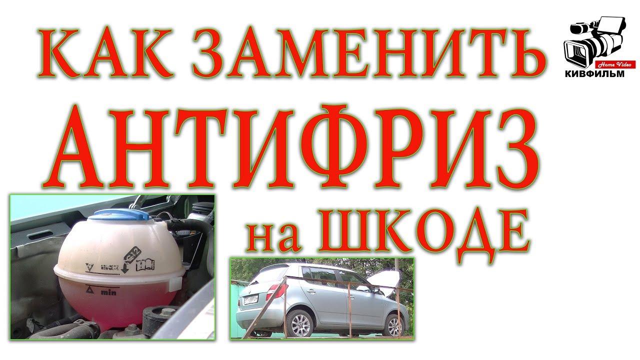Как заменить Антифриз на автомобиле Шкода. Skoda Fabia II ...