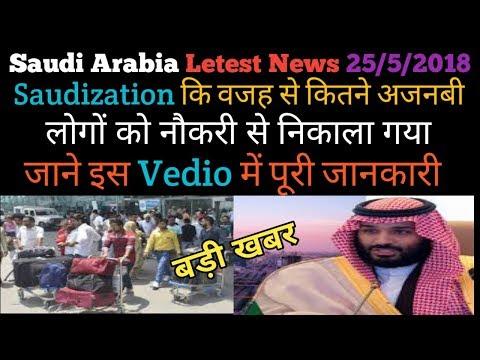 Saudi Arabia Letest News For Saudization (25/5/2018)Hindi Urdu..By Socho Jano Yaara