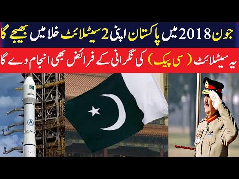 China Launch 2 Satellites for Pakistan in June 2018
