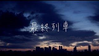 ポタリ - 最終列車