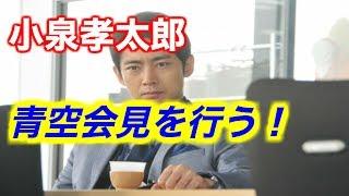 [政治チャンネル] 小泉孝太郎 青空会見「政治家の街頭演説ではありませ...