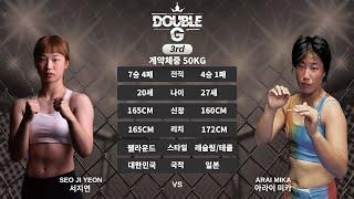 [DoubleG FC 03]MAIN 3RD 서지연 VS 아라이 미카 FULL