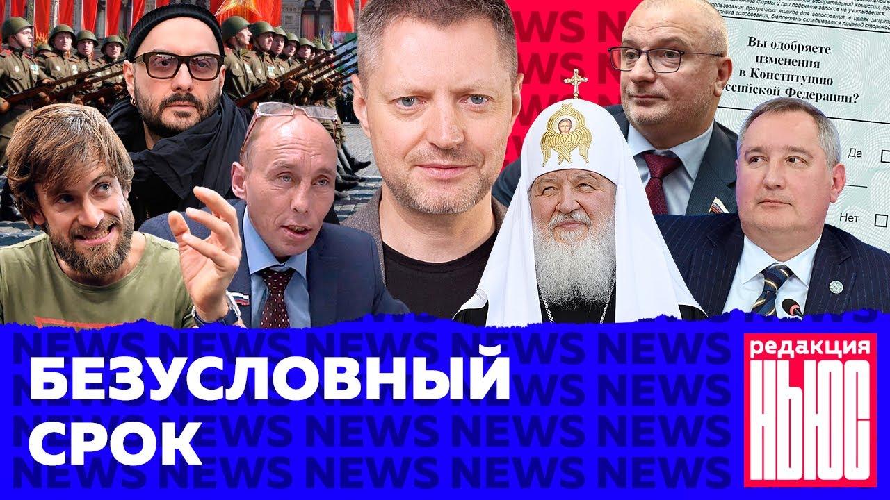 Редакция. News: голосование против, «детский» налог, приговор Серебренникову