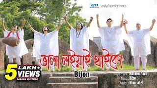Vala Loiyai Thaiko Bijon Mp3 Song Download