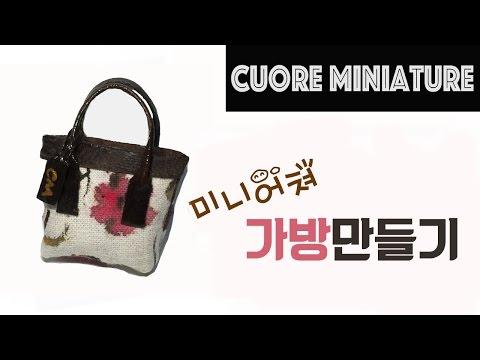 미니어쳐 가방만들기 / 쿠오레미니어쳐 / Miniature bag