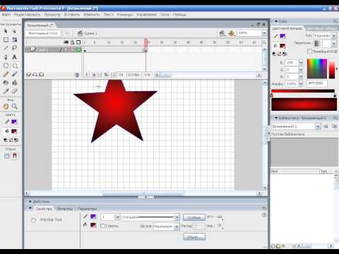 Уроки по Flash (основы) - Процесс создания анимации в Flash