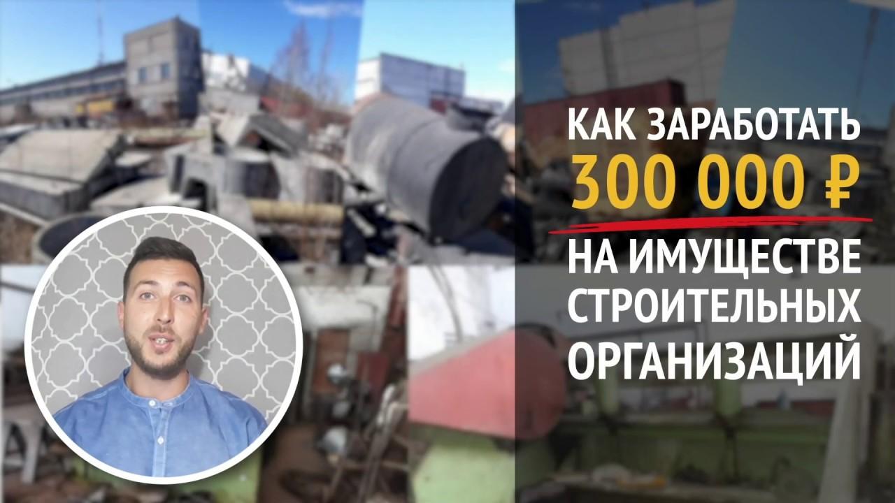 банкротство строительных организаций