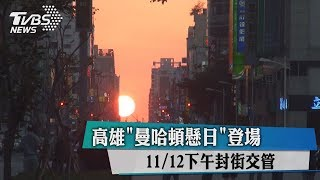 高雄「曼哈頓懸日」登場 11/12下午封街交管