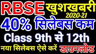 RBSE Syllabus 40% Reduced 2020-2021 News 🔥🔥| Rajasthan Board Class 9,10,11,12th Syllabus Download 🔥🔥