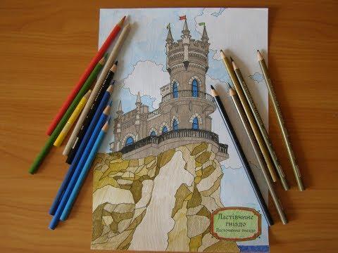 """Раскраска """"Замки и дворцы"""", набор карандашей PRISMACOLOR PREMIER (150 штук)"""