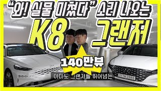 2022 KIA K8(Cadenza), totally shocked!...Compare with Hyundai Azera!