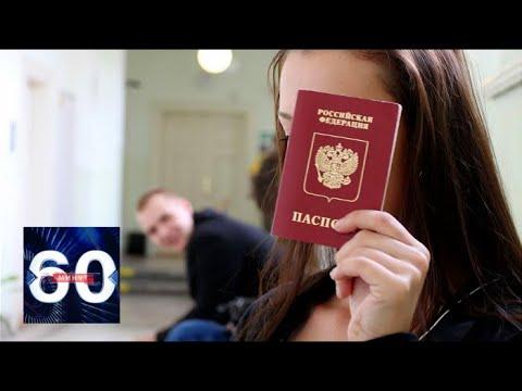 На Донбассе выдают российские паспорта! 60 минут от 22.03.19