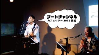 ブートチャンネル19 カフェツアー2018前編
