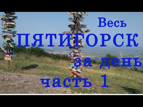 Пятигорск за день.  Часть 1. Канатная дорога на гору Машук.