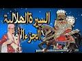 سيرة بني هلال الجزء الاول الحلقة 72 جابر ابو حسين معركه ابو زيد وابو القمصان