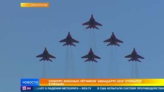 Цветы в небесах: военные летчики поразили зрителей на шоу под рязанью