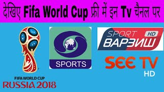 FIFA World Cup 2018 FREE Live Telecast TV Channels List