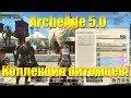 ARCHEAGE 5 0 КОЛЛЕКЦИЯ ЕЗДОВЫХ ПИТОМЦЕВ АДАПТАЦИЯ ОТ MAIL МАТ 18 mp3