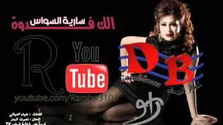 Sarea Al Sawas Alk Fedwa     YouTube