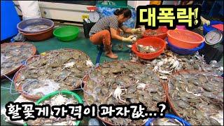 김포 대명항 어시장 활꽃게 가격이 과자값? 두번다시 오…