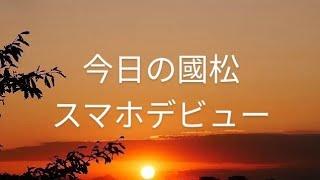 【松塾】今日の國松♯58「スマホデビュー」【滋賀草津】 thumbnail