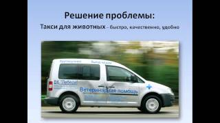Зоотакси ветеринарных клиник Лебеди(У каждого владельца домашнего животного время от времени возникает потребность транспортировать своего..., 2014-04-22T11:48:32.000Z)