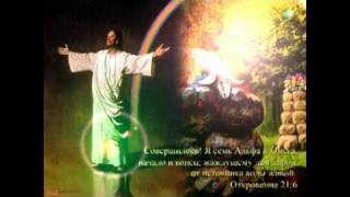 Клип №7 - Мой Господь, Царь Иисус !!!